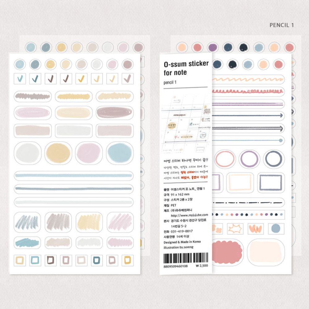 Pencil 1 - Oh-ssumthing O-ssum sticker set for notes