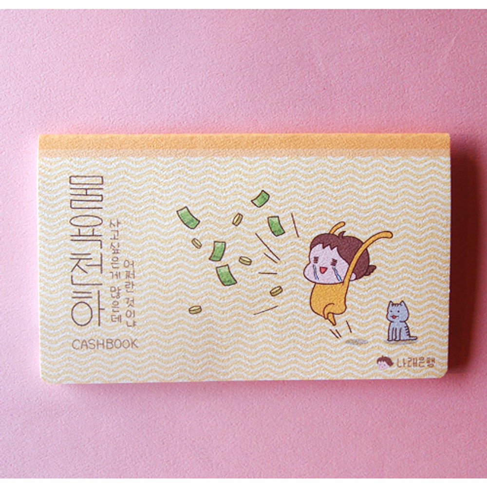Yellow - N.IVY Narm's bankbook style cash book planner