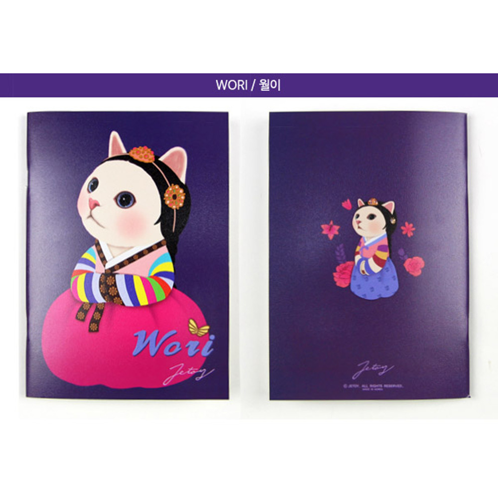 Wori - Choo Choo play lined notebook