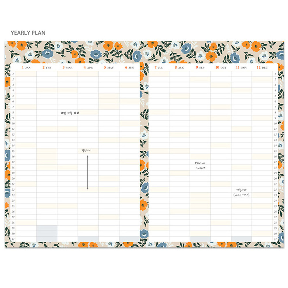 Yearly plan - 2018 Pour vous humming small dated monthly planner