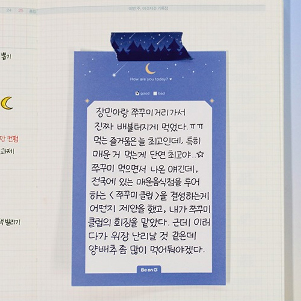 After The Rain Blue goodnight memo notepad