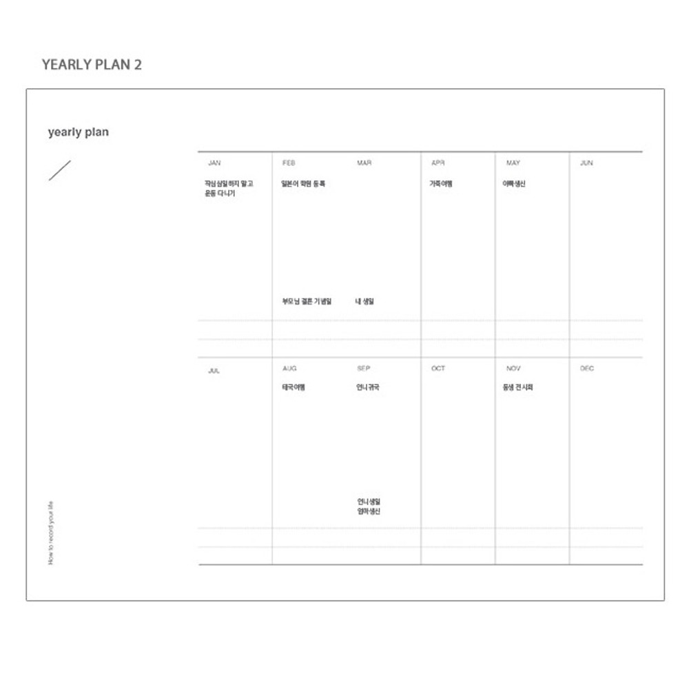 Yearly plan 2 - Poche mois undated monthly planner