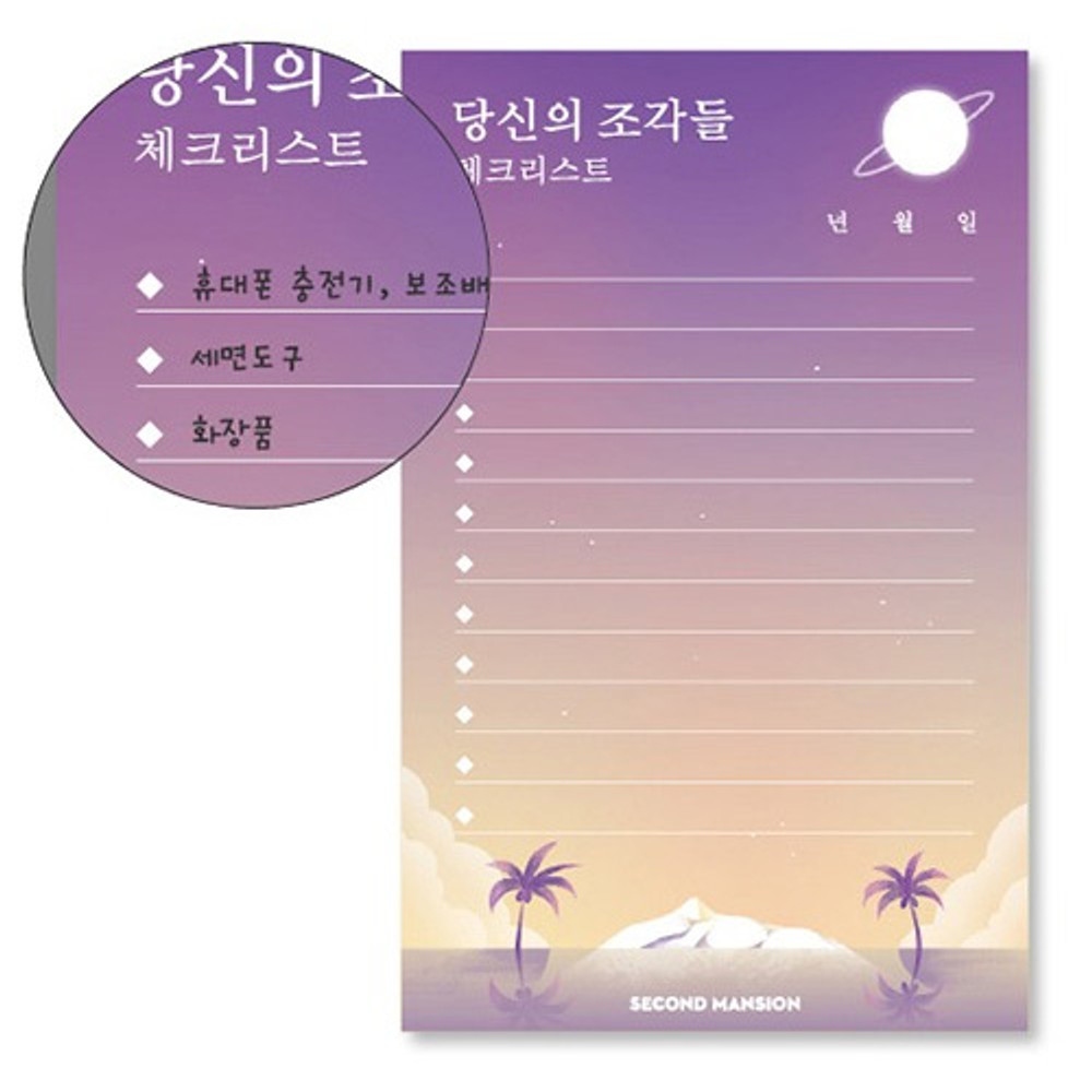 Detail of Moonlight illustration checklist notepad
