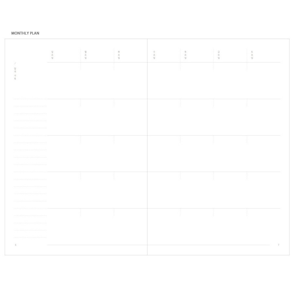 Monthly plan - The Meaningful time large dateless daily diary journal
