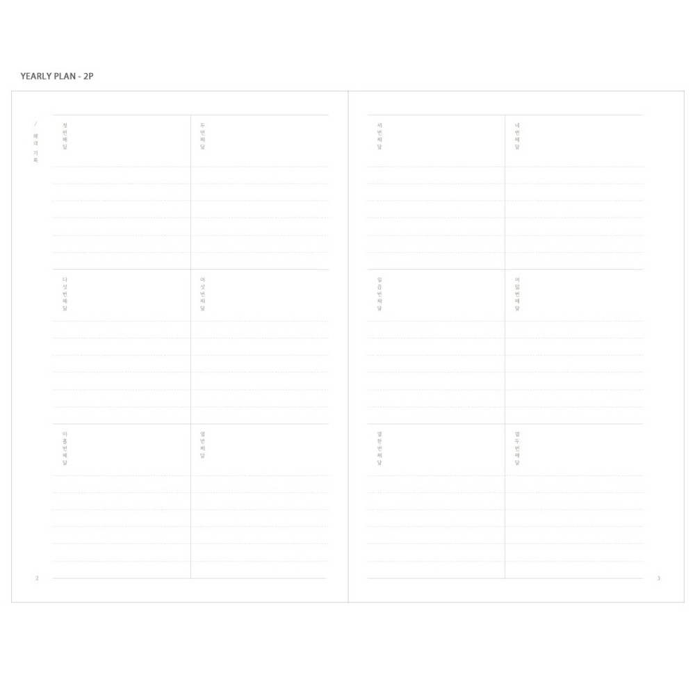 Yearly plan - The Meaningful time large dateless daily diary journal