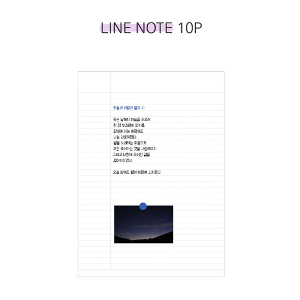 Line note - Moon piece large dateless weekly diary agenda