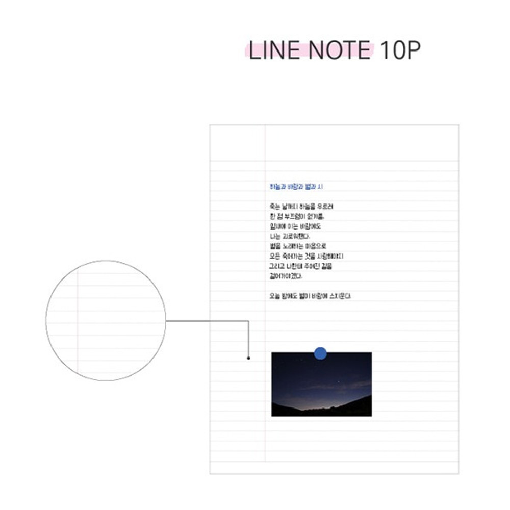 Lined note - The moments dateless weekly diary planner