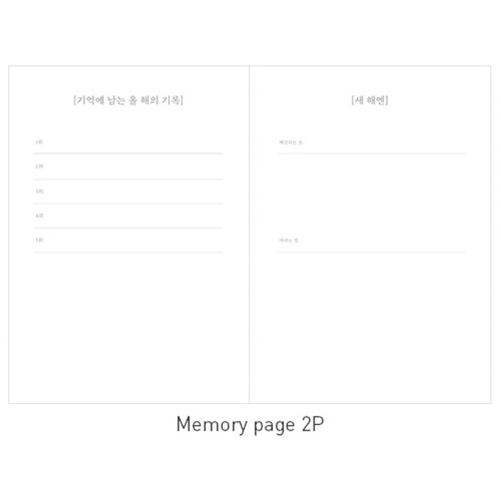 Memory page - Ardium 2019 Memory dated daily agenda planner