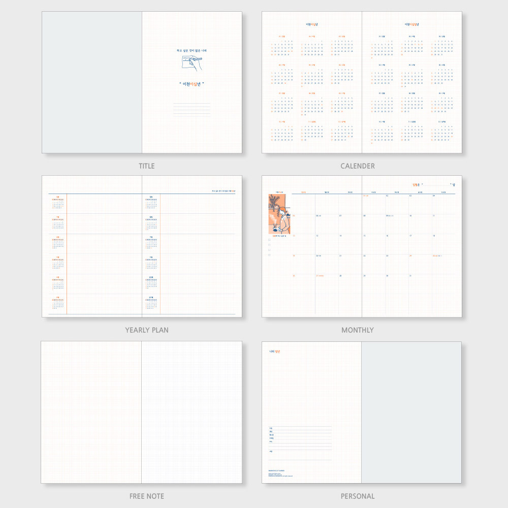 Planner sections - Wanna This My 20 illustration large dated monthly planner