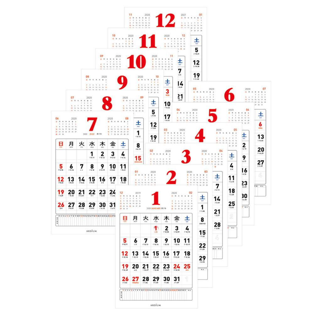 Calendar sticker - Ardium 2020 Memories small monthly calendar sticker