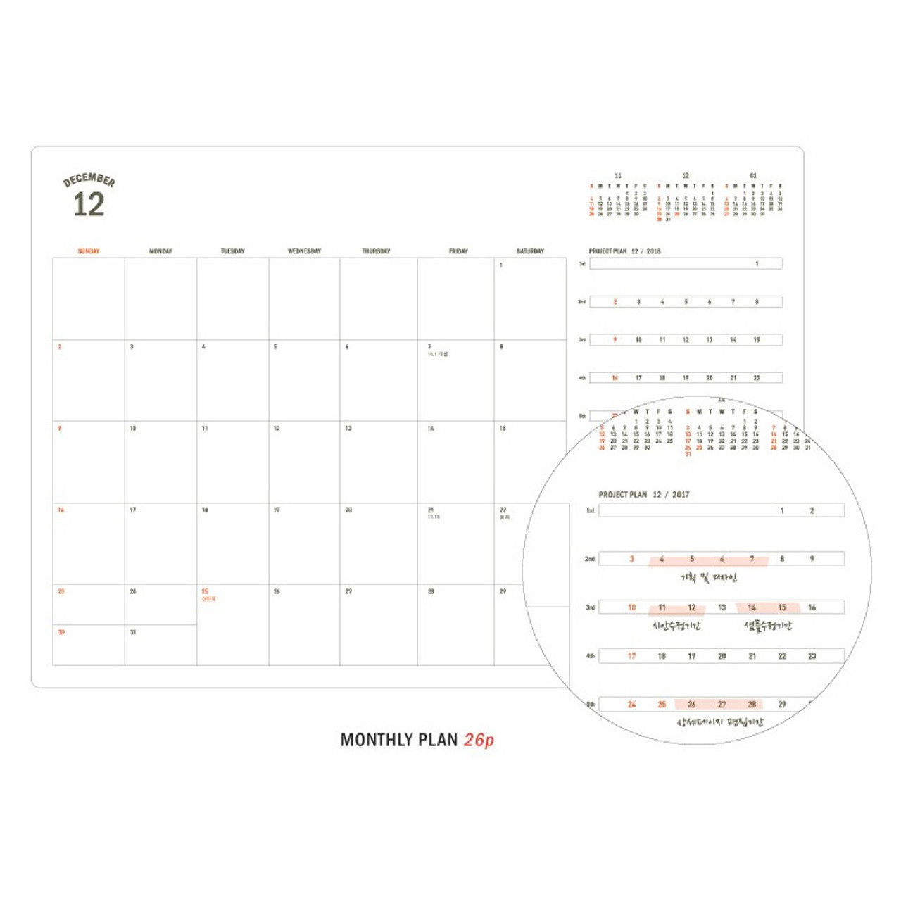 iconic 2018 brilliant simple dated monthly planner scheduler
