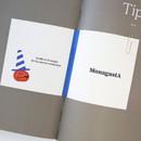 Usage example - ROMANE MonagustA removable deco sticker pack