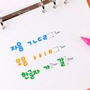 Basic - Wanna This Korean Hangul Alphabet sticker 10 colors set