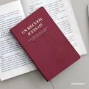 Burgundy - Un recueil dessais essay notebook