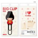 King - Korean traditional family big paper clip