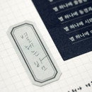 Livework Meaningful time Korean poetry sticker set