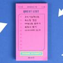 Quest list - After The Rain Retro plain memo notepad