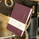 Deep purple - Small but certain happiness hardcover 3mm lined notebook