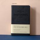 Dark navy - Ardium 2020 365 days small dated daily journal diary