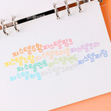 Usage example - Wanna This Pastel Korean Alphabet sticker