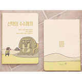 Yellow - Inner voice cartoon thread stitching plain notebook