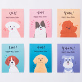 Happy new year dog family card with envelope