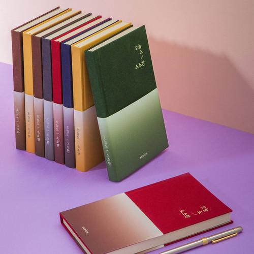 Ardium Sosohan undated daily diary agenda