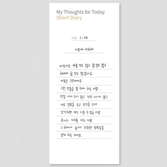 Gungmangzeung The Memo my thoughts for today short diary notepad