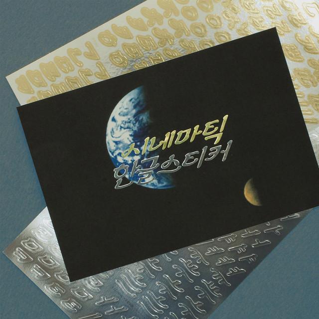 Cinematic Korean Alphabet removable sticker special