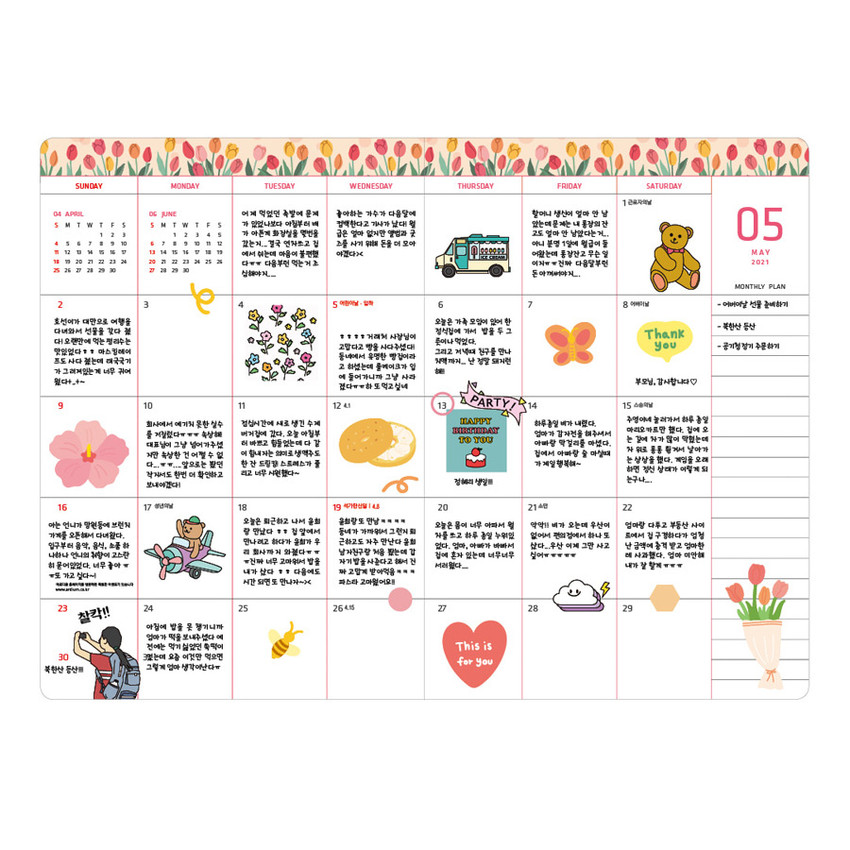 Monthly plan - Ardium 2021 Flower dated weekly diary planner