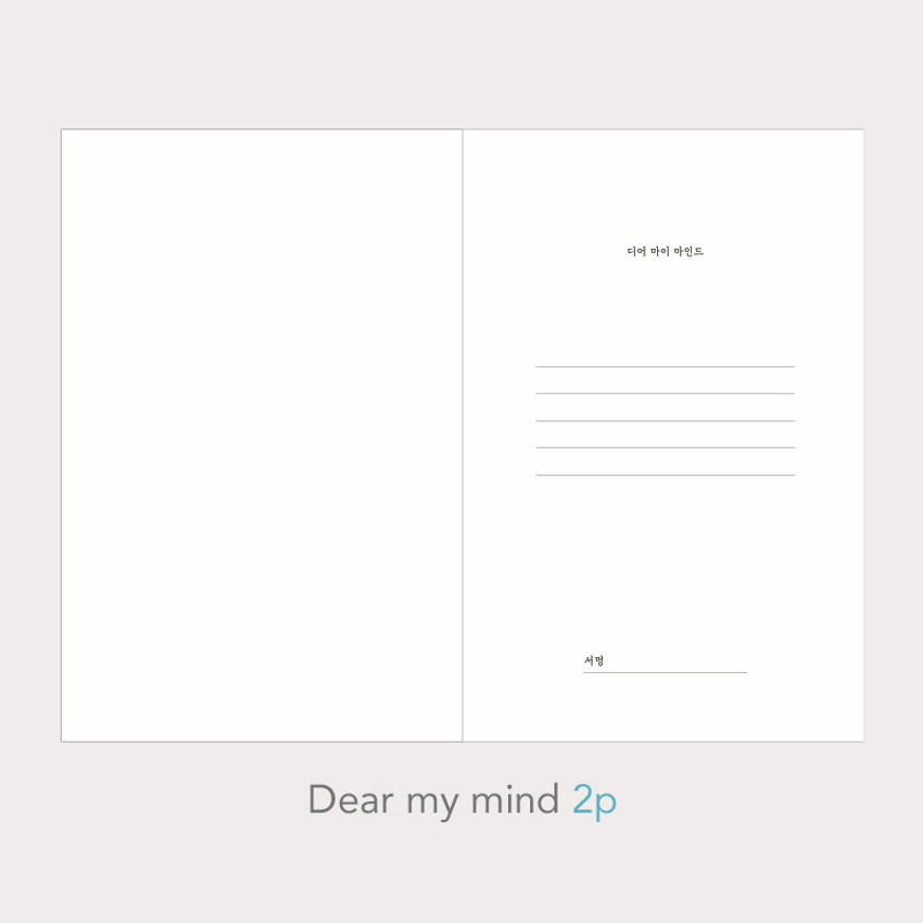 Dear my mind - PAPERIAN Dear my mind dateless daily diary planner