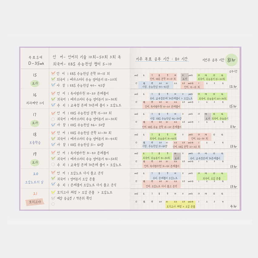 Weekly plan - Better together A5 size 6 months dateless weekly planner