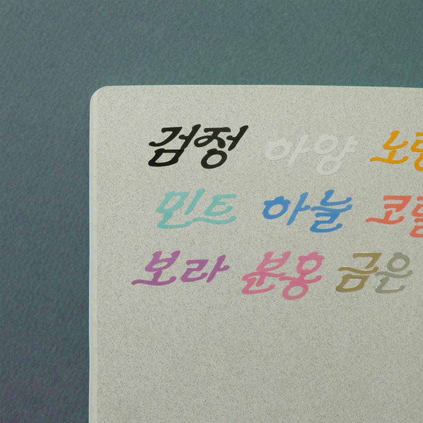 After The Rain Cinematic Korean Alphabet removable sticker