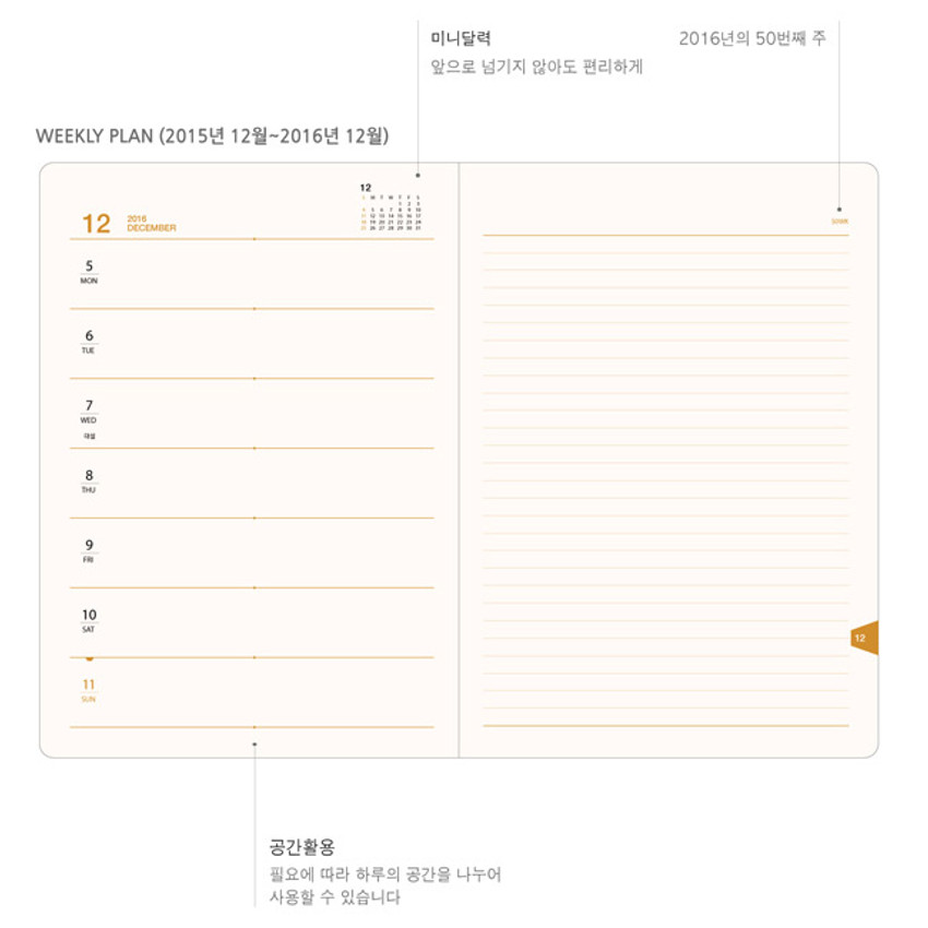 Weekly plan - 2016 Record weekly dated large planner