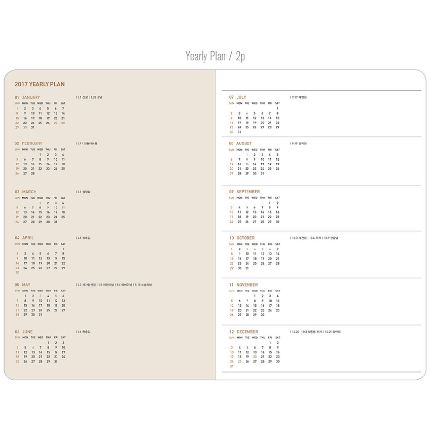 Yearly plan - 2017 Ardium Pattern monthly dated planner