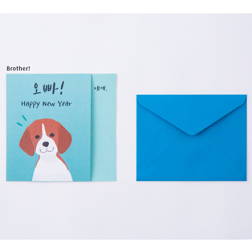 Brother - Happy new year dog family card with envelope