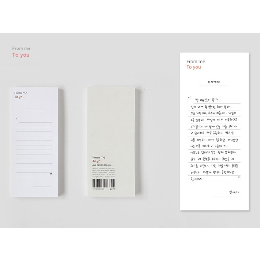Gungmangzeung The Memo from me to you letter notepad