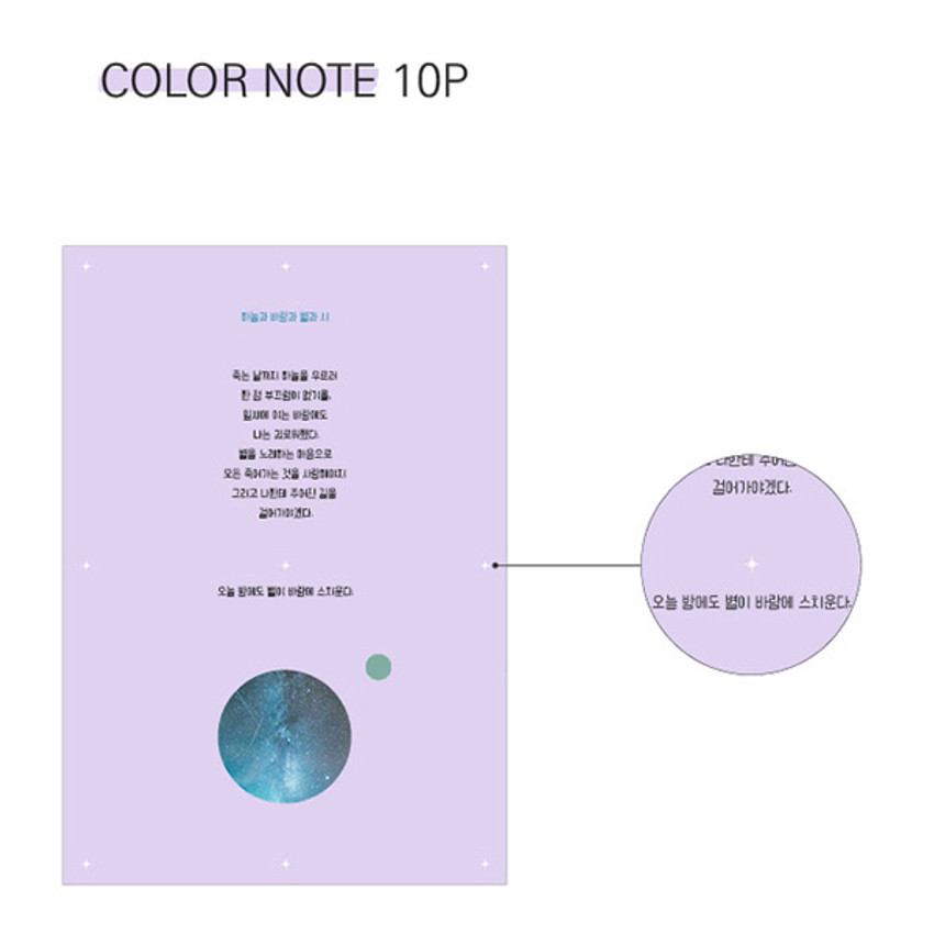 Color note - Moonshine undated weekly diary planner agenda