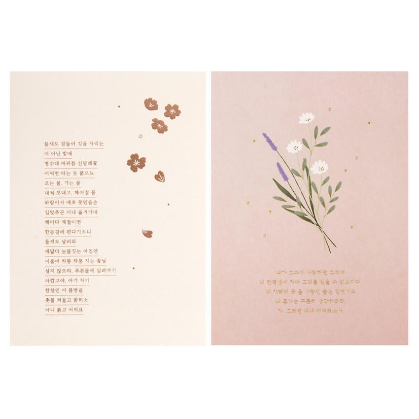 Postcard - Livework Korean poetry postcard and envelope set