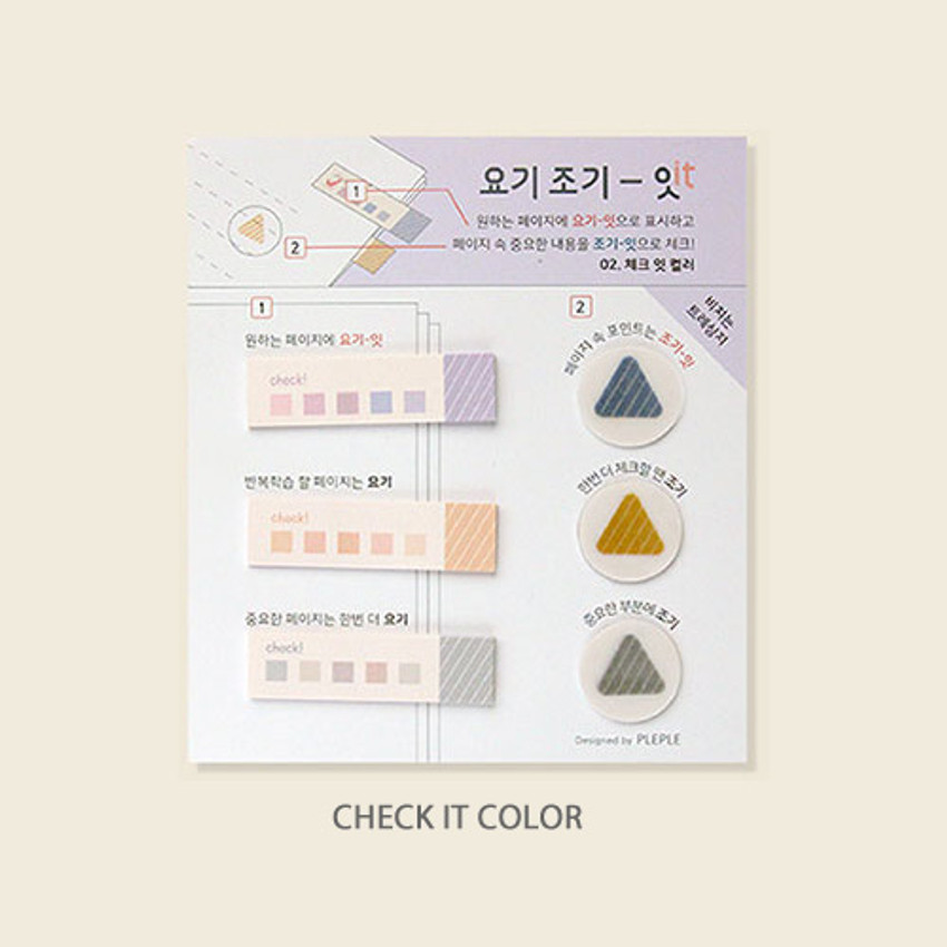 Check it color - PLEPLE Simple and basic sticky it bookmark memo notepad set