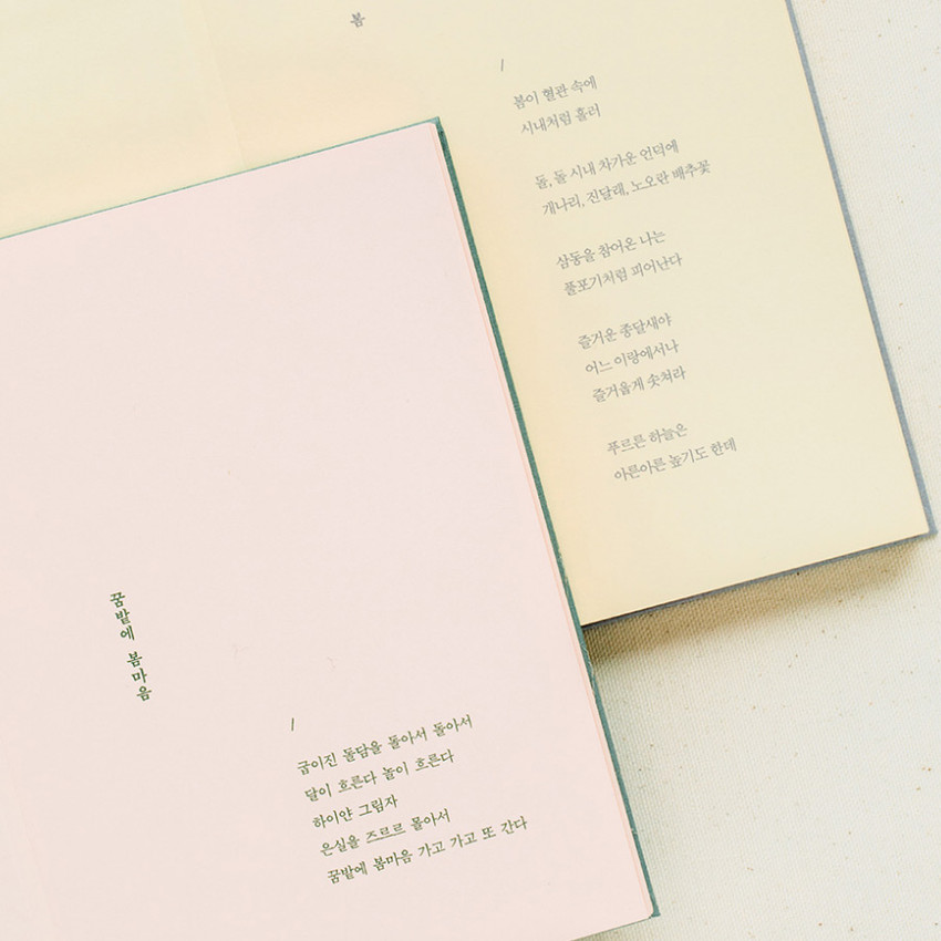 Front page has Korean poetry - Livework Korean poetry small hardcover blank notebook