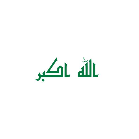 Iraq Flag 4 X 6 inch on stick