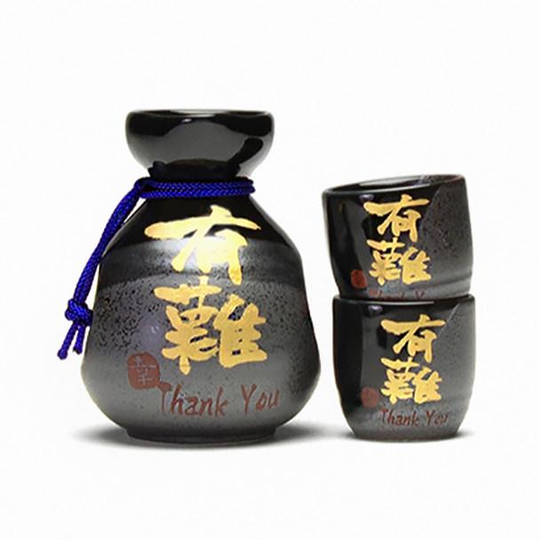 Japenese Kanji Calligraphy Sake 3pc Set - Thank You