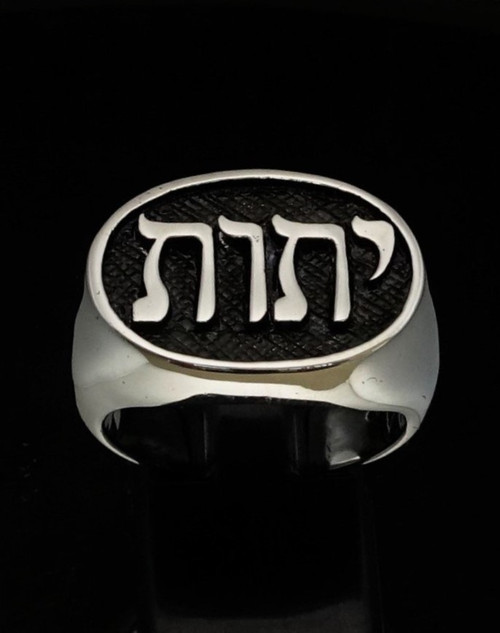 Antiqued Sterling silver name ring Yahweh Hebrew writing God of Israel high polished 925 silver