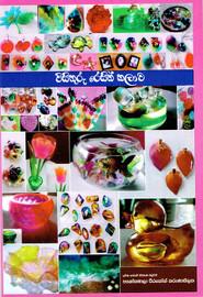 Art of Resin Jewelry Book - විසිතුරු රෙසින් කලාව