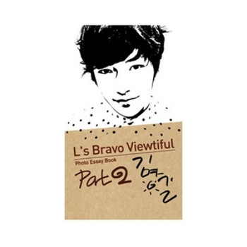 [Book] INFINITE L's Bravo Viewtiful Part.2 ( Photo Essay Book Japanese Ver)