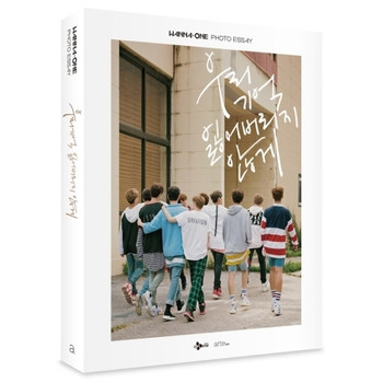Wanna One  - Photo essay [We will not lose our memories]