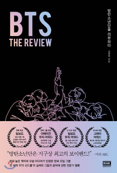 BTS: THE REVIEW (Korean ver.) A Comprehensive Look at the Music of BTS