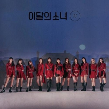 LOONA - 2nd Mini [#] (Ver. A) LIMITED EDITION [Re-release]