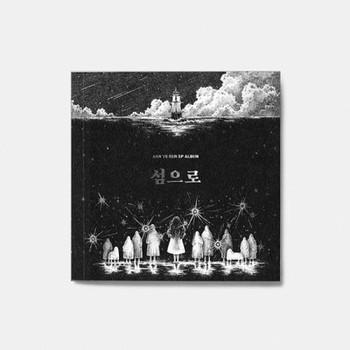 AHN YEEUN - EP [INTO THE ISLAND]
